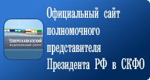 официальный сайт полномочного представителя Президента России в СКФО